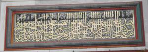 Building Inscription Üc Serefeli Camii Edirne