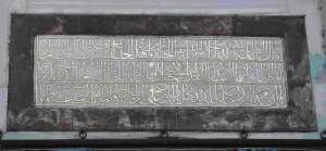 Building Inscription Eski Cami Edirne