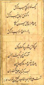 Une page des Lawa'ih de Jâm calligraphiés par Muhammad Husayn Kashmiri (coll. indienne)