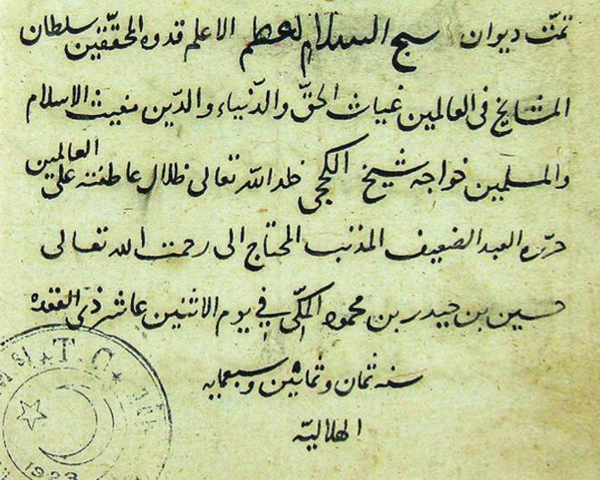 fig-1_the-colophon-of-ms-res%cc%a7id-efendi-771-divan-i-kujuj-dated-788