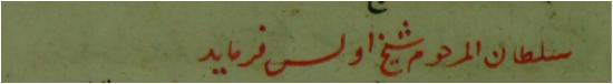 Fig. 2: The heading of a ghazal by Shaykh Uvays in the Divan-i Kujuj, folio 113r